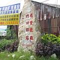 竹田驛站履豐社區