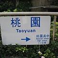 林口線桃園站前後站指示牌
