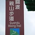 關渡親山步道指示牌