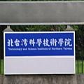 北台灣科學技術學院
