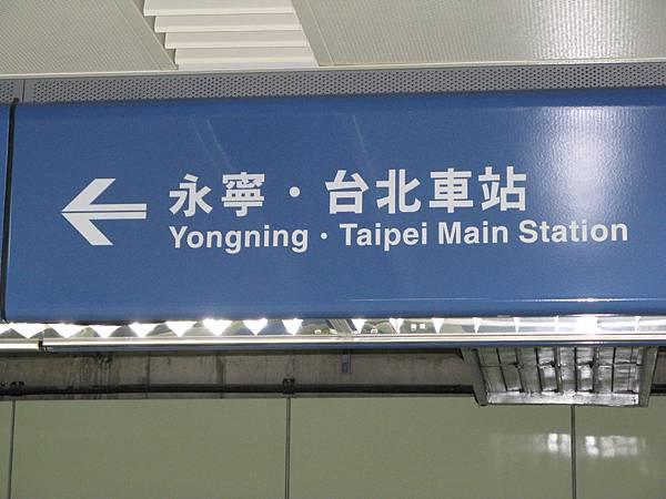 永寧.台北車站