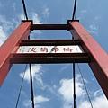另一頭的吊橋頂