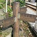 仿古式木製指示牌