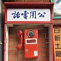 轉盤式公用電話