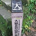 大台北登山健行節