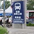 免費換乘公車搭車處