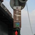 環山路的指示牌