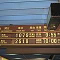 9:55的火車