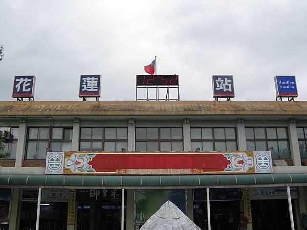 花蓮火車站外