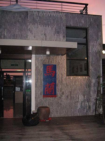 馬蘭站外觀,目前做為餐廳利用中
