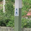 大武站 2