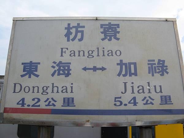 枋寮站往東海方向仍舊尚未搶通