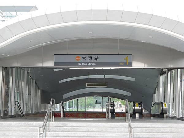 大東站出口1