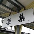 木造的集集站牌
