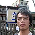內灣站自拍2