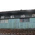內灣戲院2