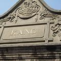 老街建築2-KANG