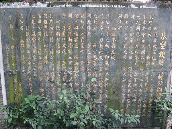 中正公園裡的石碑