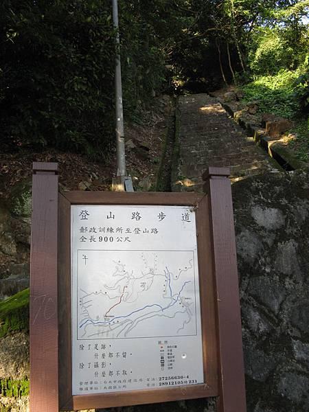 步道與登山路第二次交叉
