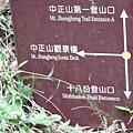 分岔點,直走可前往中正山第一登山口