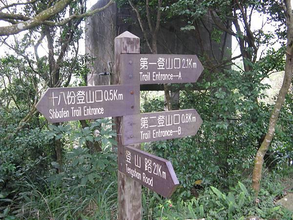 觀景樓的指標指出還有另一個十八份登山口-_-