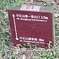 觀景樓離第一登山口2.1k