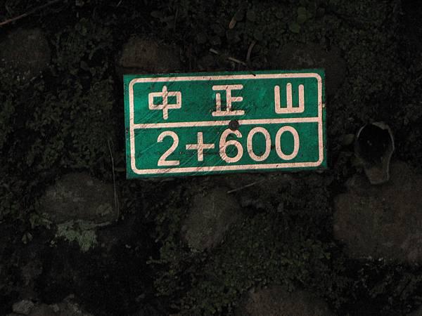 中正山產業道路2k+600