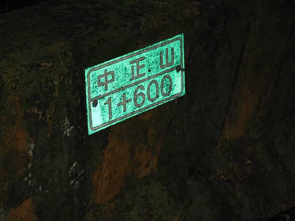 中正山產業道路1k+600