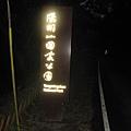 離開陽明山國家公園!