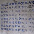殘留在牆上的文字