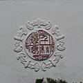 黨史館時期的「千秋萬歲」標誌