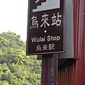 烏來台車站指示牌