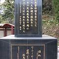 高砂義勇隊紀念園區-靈安故鄉碑碑文其中一面