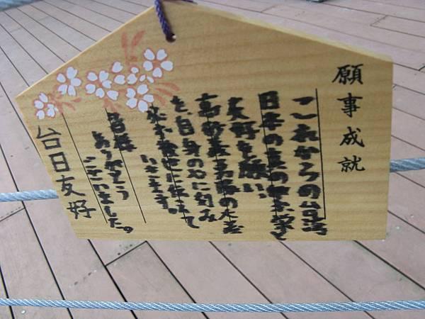 高砂義勇隊紀念園區-祈願用木片 正面