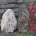 高砂義勇隊紀念園區-鎮魂碑及不明石碑
