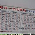 新店客運烏來1601台北時刻表