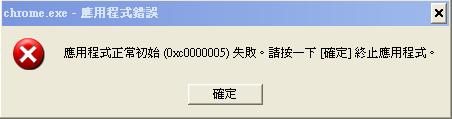 Chrome 應用程式錯誤