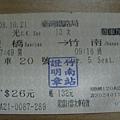 國軍加價票:97年10月21日因教召前往竹南,補差價26元所得之莒光13次車票。