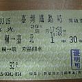 異級票:98年3月15日菁桐至台北,瑞芳台北間為莒光29次。