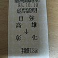 退票證明:原購98年10月10日高雄至彰化自強號的退票證明。