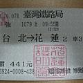 98年10月7日環島第一天台北至花蓮1079次自強號車票