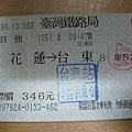 98年10月8日環島第二天花蓮至台東1051次自強號車票