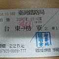 98年10月9日環島第三天台東至枋寮2054次自強號車票