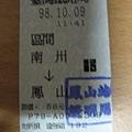 98年10月9日環島第三天南州至鳳山區間車車票