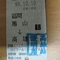 98年10月10日環島第四天鳳山至高雄區間車車票