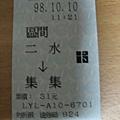 98年10月10日環島第四天二水至集集區間車車票