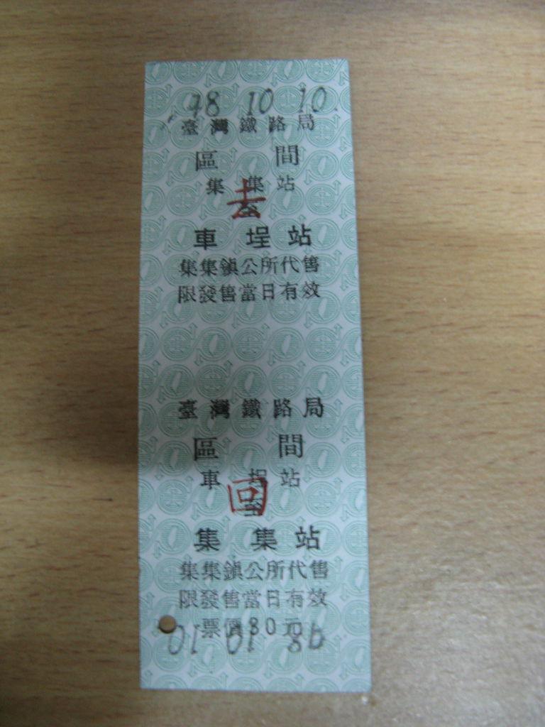 98年10月10日環島第四天集集至車埕區間車去回票名片式車票(硬票)正面 國慶去回票硬票