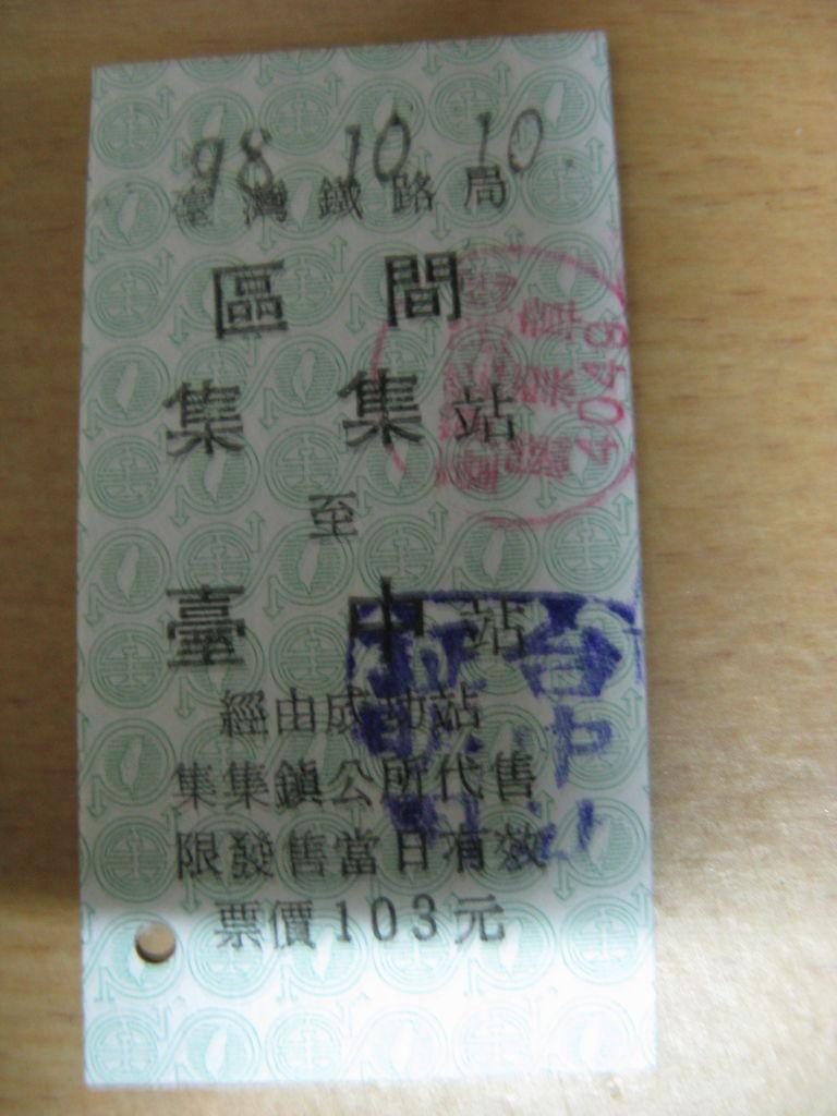 98年10月10日環島第四天集集至臺中區間車名片式車票(硬票)正面 國慶硬票