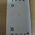 98年10月10日環島第四天集集至臺中區間車名片式車票(硬票)背面 7561 B