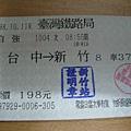 98年10月11日環島第五天台中至新竹1004次自強號車票